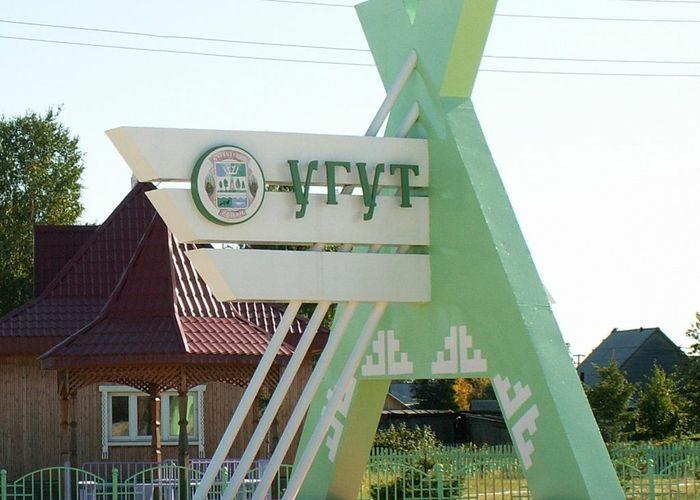 Образован Угутский сельский совет