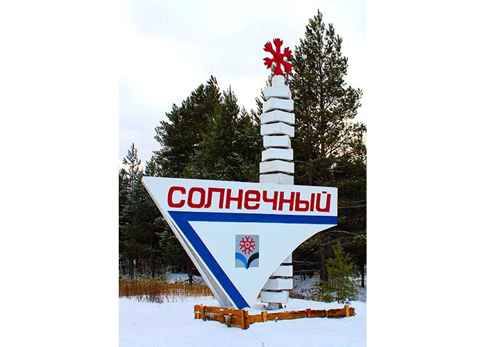 Образован посёлок Солнечный