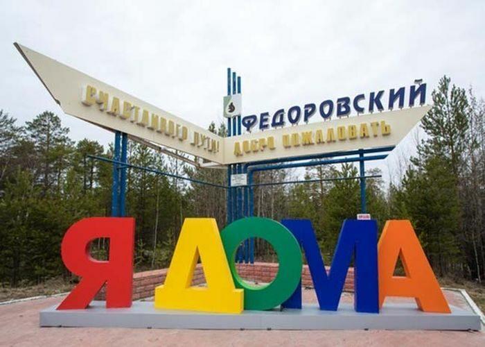 Образован посёлок Фёдоровский