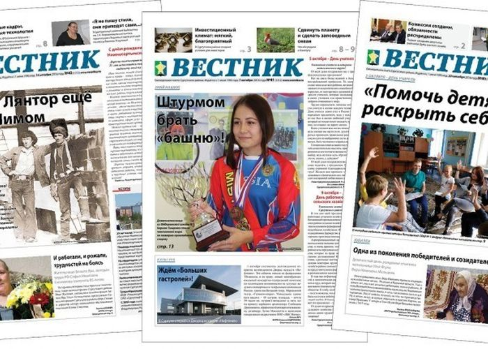 Напечатан первый номер районной газеты «Вестник».