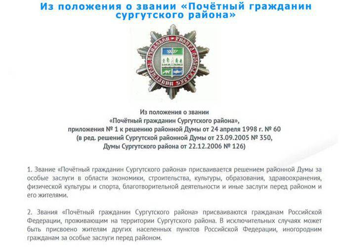 Утверждено звание «Почётный гражданин Сургутского района»