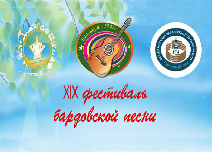 Впервые состоялся Фестиваль бардовской песни «Высокий Мыс»