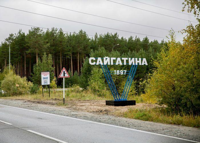 Образована деревня Сайгатина