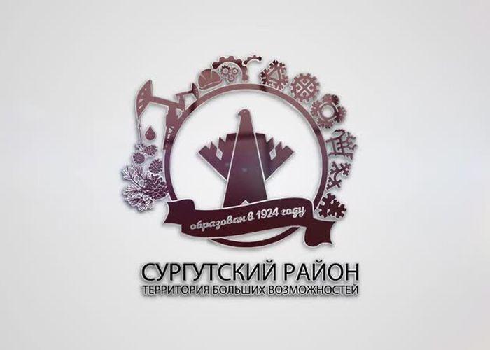 Образован Сургутский район