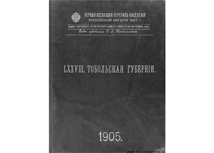 Первая Всероссийская перепись населения в Сургутском уезде