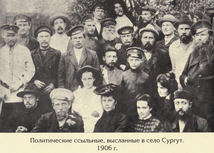 Политические ссыльные в Сургутском уезде