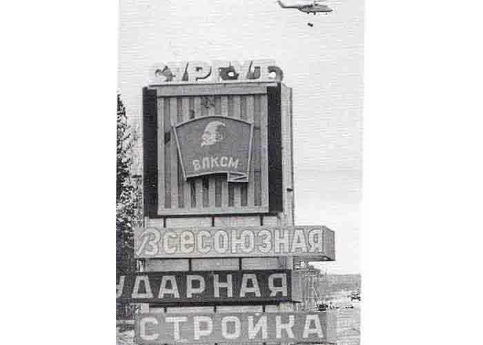 Всесоюзные ударные комсомольские стройки в Сургутском районе