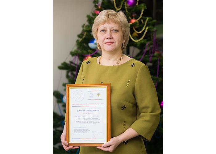 Победа во Всероссийском конкурсе «Библиотекарь года - 2015»