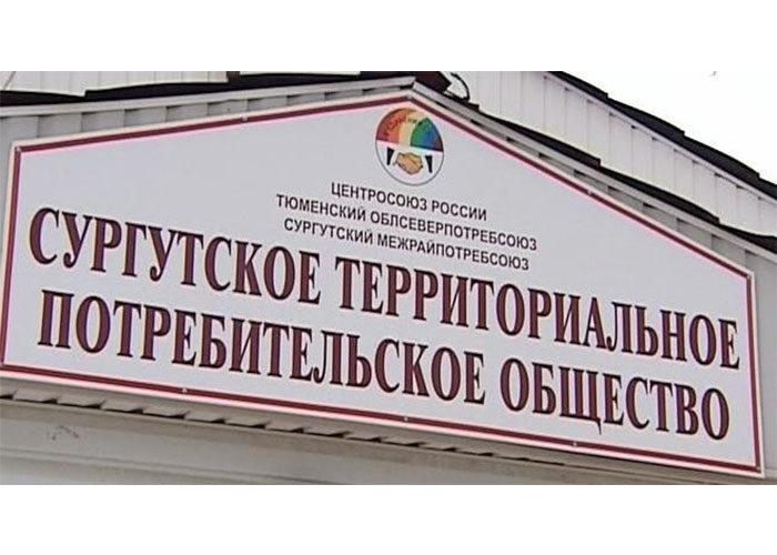 Образована Сургутская потребительская кооперация «Интеграл»