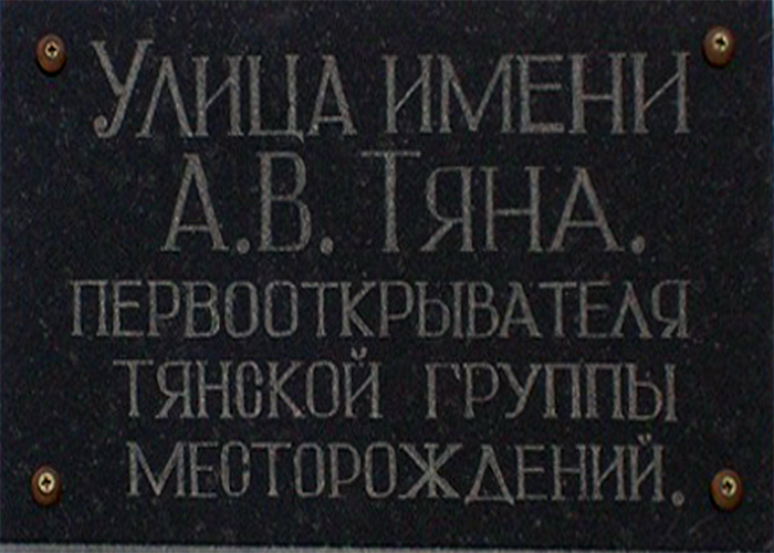 Улица в  п. Нижнесортымский названа именем А. В. Тяна