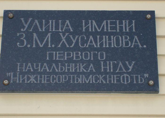 Улица в п. Нижнесортымский названа именем З. М. Хусаинова