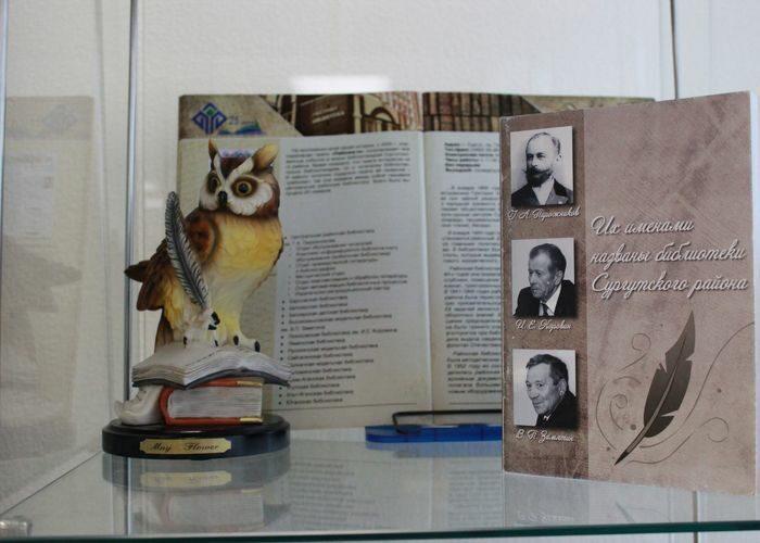 Высокомысовской библиотеке присвоено  имя В. П. Замятина
