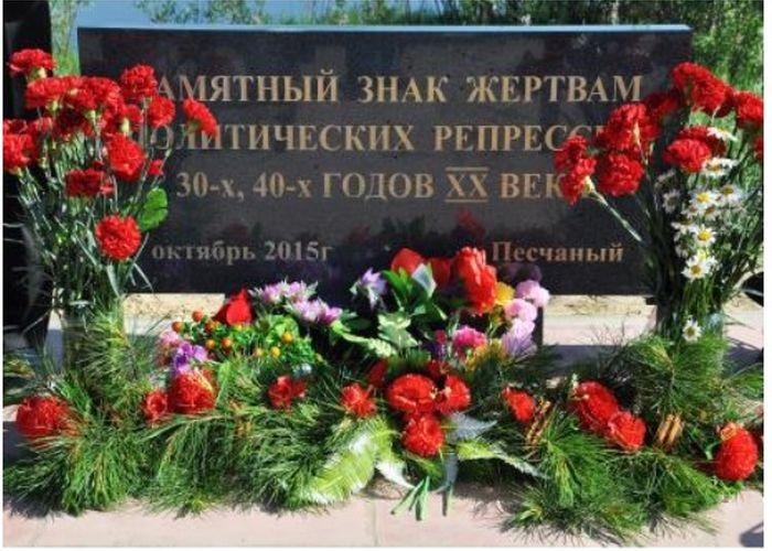 Открыт памятный знак жертвам политических репрессий в п. Песчаный
