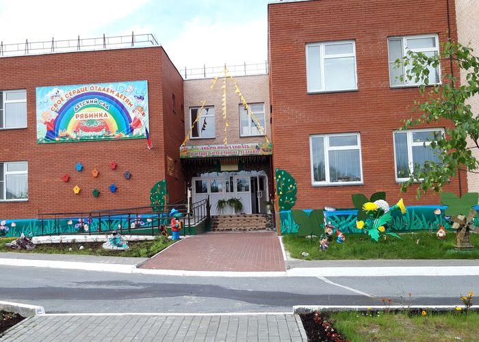 Открыт детский сад «Рябинка» в д. Русскинская