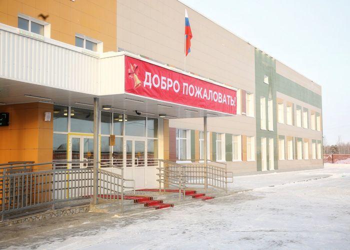 Построена школа в п. Высокий Мыс