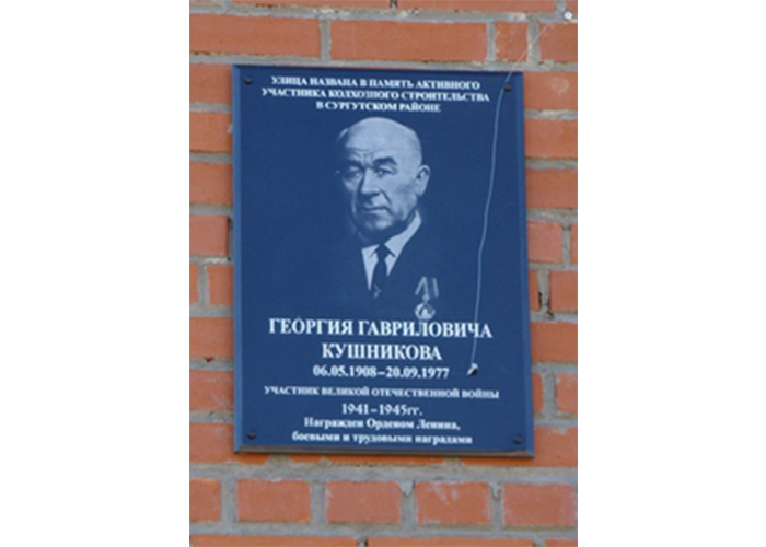 Улица в п. Белый Яр названа именем  Кушникова Г.Г.