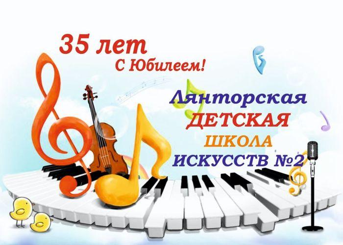 Открыта детская музыкальная школа г. Лянтор