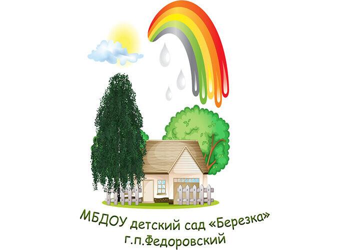 Открыт детский сад «Берёзка» в п. Фёдоровский